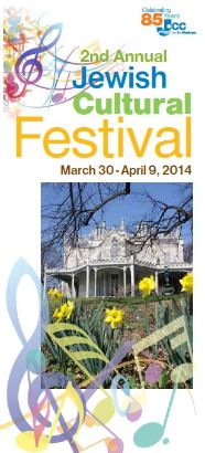 Jewish Cultural Festival vertical banner